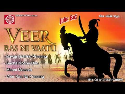 Veer Ras Ni Vaatu ||gujarati Loksahitya || Ishardan Gadhvi video