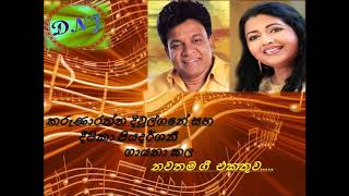 Best New Sinhala Songs - Karunarathna Diulgane / Deepika Priyadarshani