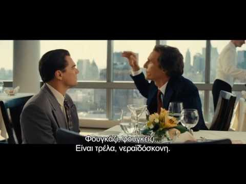 Ο ΛΥΚΟΣ ΤΗΣ WALL STREET (The Wolf Of Wall Street) // Επίσημο Trailer #1