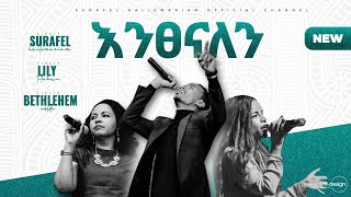 Surafel Hailemariyam - Lily - Bethlehem  | እንጸናለን (Cover Song) - New Ethiopian Gospel Song 2020