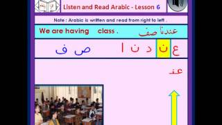 Learn Arabic / Listening , reading and writing Lesson 6