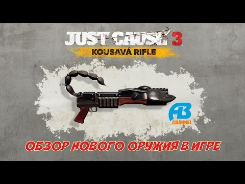 Обзор нового оружия в Just Cause 3 DLC: Kousavá Rifle