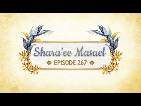 Shar''ee Masael | Episode: NO 267 | With Maulana Hasnain Kararvi | (11 June 2019)