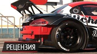 Обзор Project CARS от PlayGround.ru