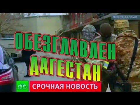 Путин ФСБ. Удар по Дагестану. Кадыров готовится