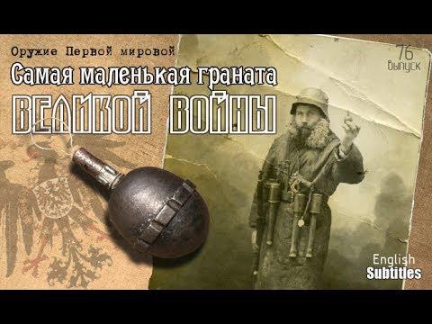 Германская ручная граната Eierhandgranate 1917. История, обзор, ттх