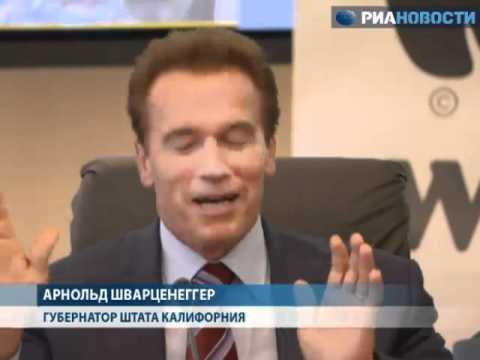 Шварценеггер встретился с московскими студентами