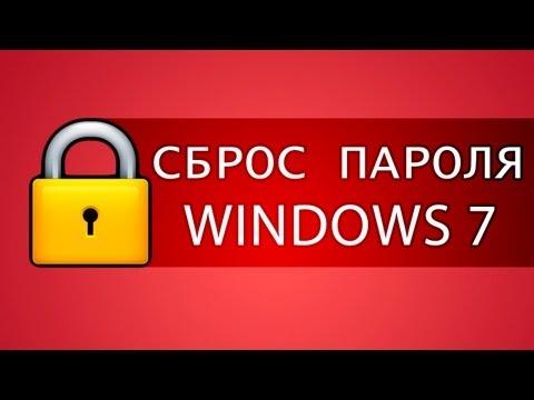 Программа для снятия пароля windows 7