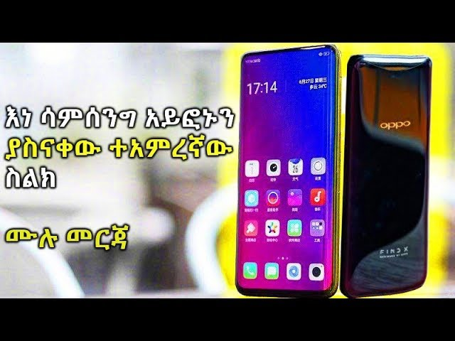 Ethiopia | Oppo Find X review: One of 2018's tastiest phones