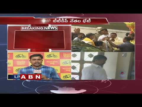 CM Chandrababu Naidu Meeting with TTDP Leaders Started | ABN Telugu