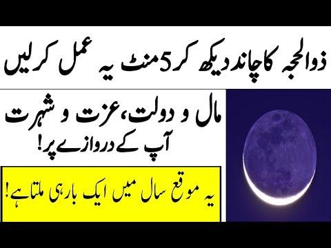 Zil Hajj ka Chand Dekh kar 5 Minute ka Ye Amal kar lain | Zil Hajj ke Chand ka Khas Wazifa