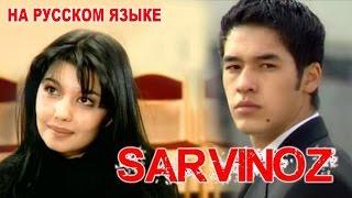 Сарвиноз (узбекфильм на русском языке)