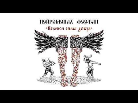 Нейромонах Феофан - Ураган