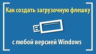 Как установить windows xp с флешки winsetupfromusb