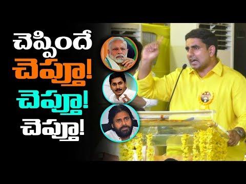 Nara Lokesh Comments on PM Modi at Dharma Porata Deeksha | Lokesh About Jagan and Pawan Kalyan
