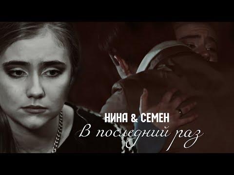 ㅤㅤ► Нина & Семен // В последний раз [ Райское место ]