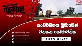 Neth Fm Balumgala | 2019-09-17
