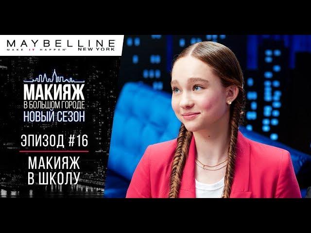 """Макияж в большом городе: звезда шоу """"Танцы на ТНТ"""" Саша Киселева и ее макияж в школу"""