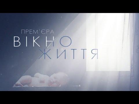 Сериал Окно жизни - премьера на канале Украина