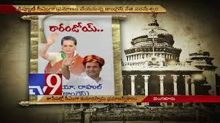 Kumaraswamy to take oath as Karnataka chief minister at 4:30pm