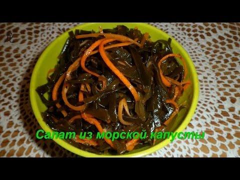 Как приготовить салат из морской капусты - видео