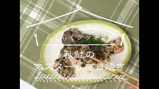 ラ・クックでらくらくクッキング「秋鮭のマスタードマヨ焼き」