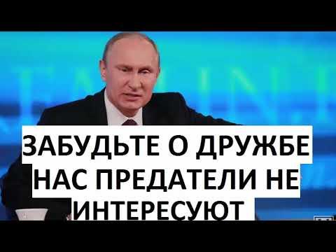НАЗАД ПУТИ НЕ БУДЕТ! РОССИЯ НЕ ЗАБУДЕТ ОБИДЫ! 24.06.2018