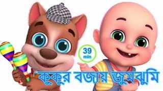 Kukur Bajai Tumtumi | Bengali Rhymes | কুকুর বাজায় টুমটুমি | Jugnu Kids Bangla