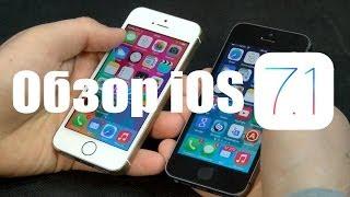 iOS 7.1 - что нового?