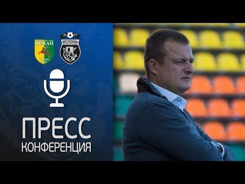 Неман - Ислочь | Пресс-конференция Виталия Жуковского