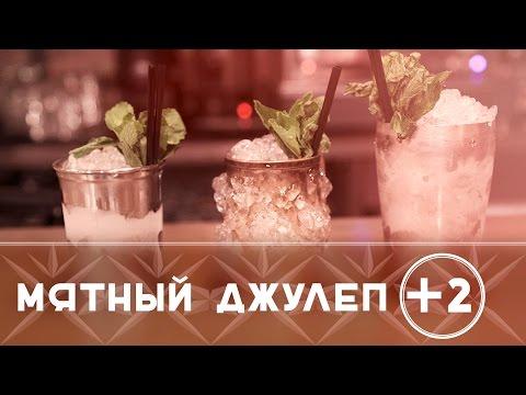 Мятный джулеп как бармен: Мятный ламбик и Пати джулеп [Как бармен]
