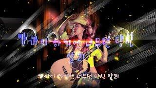 ◐가까이 하기엔 너무 먼 당신 / 알리  ◑ (가사첨부) K-pop