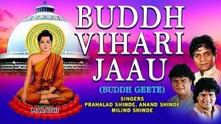BUDDH VIHARI JAAU MARATHI BUDDHA GEETE BY ANAND, MILIND, PRALAHAD SHINDE I AUDIO JUKE BOX