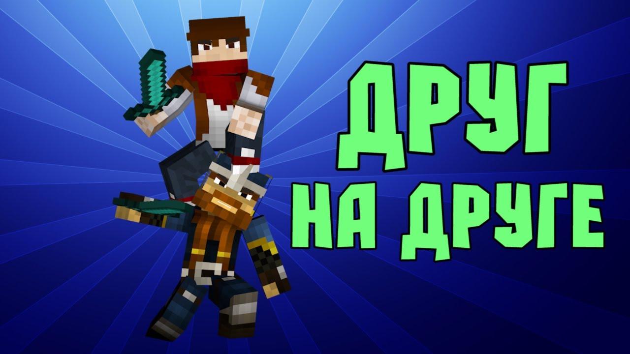 Майнкрафт, все о Minecraft
