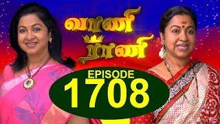 வாணி ராணி - VAANI RANI - Episode 1708 - 27-10-2018