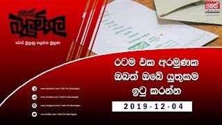 Neth Fm Balumgala 2019-12-04