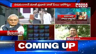 Atal Bihari Vajpayee Health | BJP Leader Nagendra About Atal Bihari Vajpayee