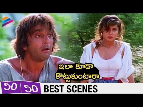 Sanjay Dutt and Urmila Funny Fight Scene | Fifty Fifty Telugu Movie | 50 - 50 Telugu Dubbed Movie