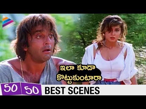 Sanjay Dutt and Urmila Funny Fight Scene | Fifty Fifty Telugu Movie | 50 - 50 Telugu Dubbed Movie
