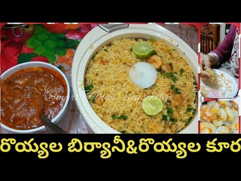 PRAWNS BIRYANI |PRAWNS CURRY|HOW TO PREPARE PRAWNS BIRYANI|HOW TO PREPARE PRAWNS CURRY|IN TELUGU