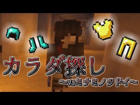 【Minecraft】カラダ探し~vsミナミノツドイ~【1日目】