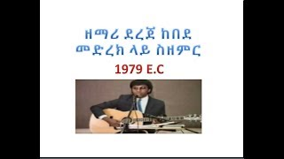 Dereje Kebede Video 1979 E.C