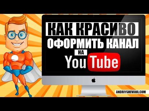 Канал YouTube. Как красиво оформить канал на YouTube [Новый дизайн]