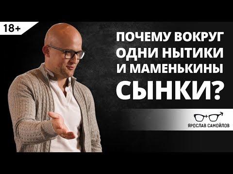 Почему вокруг одни нытики и маменькины сынки? | Ярослав Самойлов