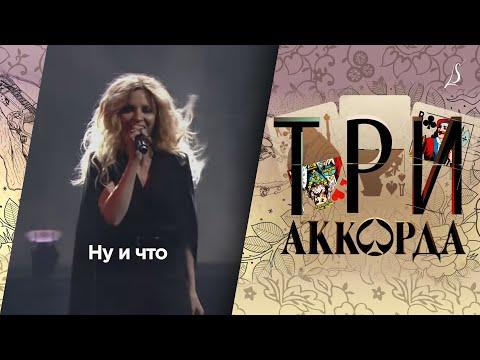 Людмила Соколова «Ну и что» / Шоу «Три аккорда»