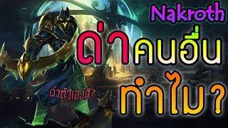 ROV:Nakroth ด่าคนอื่นทำไม? ต้องด่าตัวเองสิ!? RankConSS3#9