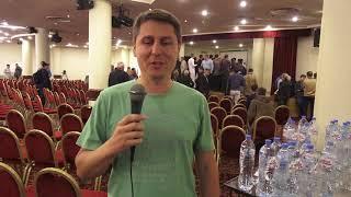 Отзыв о Мастер Классе А.Герчика 17.09.2017 в Москве. Выиграл обучение на семинаре.
