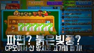 [크아 새벽크용] 초대박 프리미엄쾅쾅망치11개+일반망치 14개 대리까기!!