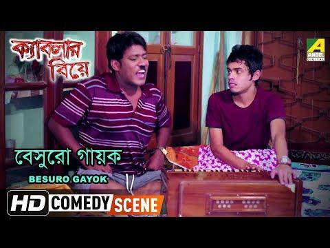 Besuro Gayok | Comedy Scene | Kablar Biye | Apurba Roy Comedy