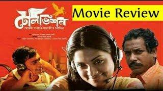 টেলিভিশন (TELEVISION) Movie Review ||Bangla Movie Review 2019